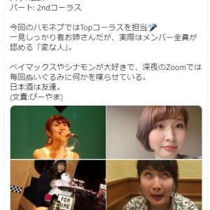 ハモネプリーグ2020|まいける.jpのメンバーは誰?もも&咲がかわいい!【LiSA:紅蓮華】