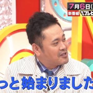 有田プレビュールームのテーマ曲は何?King GnuのTeenager Forever!