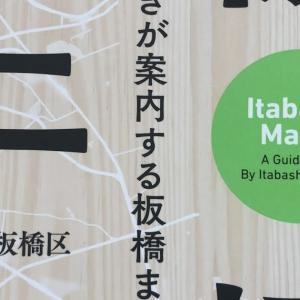 板橋マニア本とこのブログ