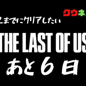 6日後にクリアするThe Last of Us