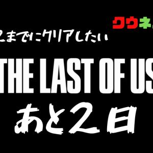 2日後にクリアするThe Last of Us