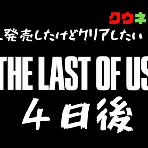 発売日4日後にクリアしたかったThe Last of Us