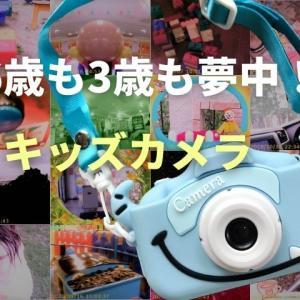 キッズカメラはオススメの知育♪人気の子供用デジカメに6歳3歳も夢中!