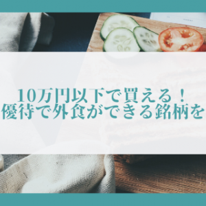 10万円以下で買える!株主優待で外食ができる銘柄をご紹介