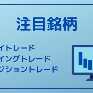 9/29【注目銘柄】デイトレード/スイングトレード/ポジショントレード