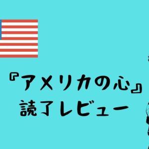 『アメリカの心』レビュー【自己啓発】どこの国もいつの時代も似たようなもの