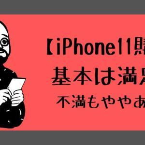 【iPhone11購入レビュー】長く快適に使える機種と信じてるよ