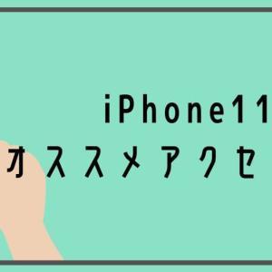 iPhone11をより安全快適に使おう【おすすめアクセサリー紹介】