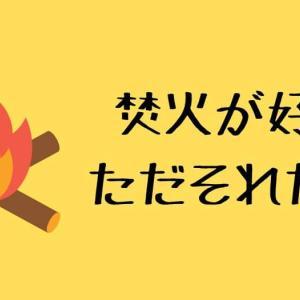 【タキビストへの道】まずは最低限の道具で焚き火を楽しもう【初心者】