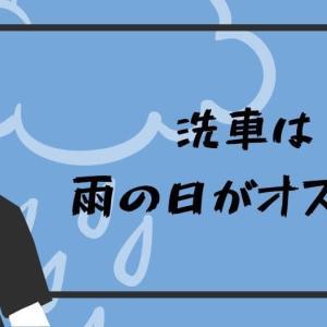 【洗車沼】洗車日和って?晴れの日よりも雨の日洗車が断然オススメ!
