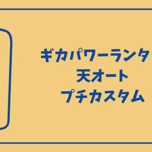 ギカパワーランタン天を吊り下げ可能にプチカスタム【ランタン】