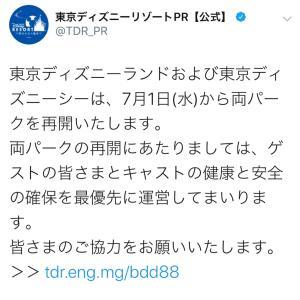 東京ディズニーリゾート7月1日再開ーーー!