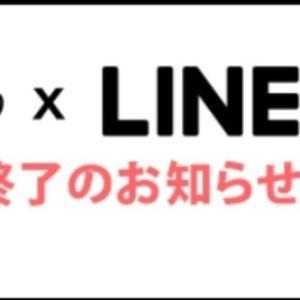 Disney×LINEサービス終了しちゃうの?!