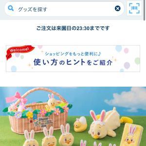 ディズニーアプリ ショッピングページが更新されました!