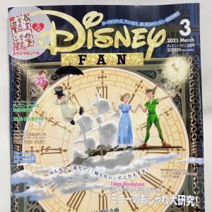 ディズニーファン最新号が届きました(o^O^o)おはようございます!