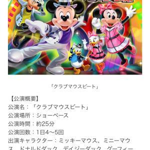 TDLの新ショー「クラブマウスビート」7月2日からスタート!