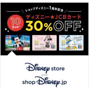 ディズニーJCBカードでショップディズニーが30%OFF!(o^O^o)