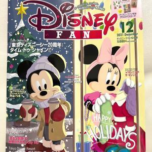 ディズニーファン12月号、好評発売中です!おはようございます〜!