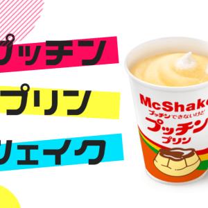 プッチンプリンと牛乳で期間限定のマックシェイクを再現!果たしてそのお味は!?