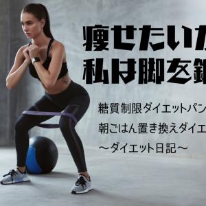 脚を鍛えれば体重が減る!その理由とは?