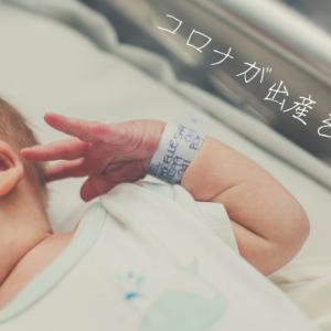 【体験談】2人目出産レポ!新型コロナの影響で立ち会い禁止•面会禁止となりました。