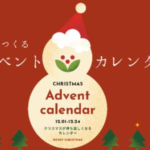 100均グッズだけで手作りアドベントカレンダーの作り方|クリスマスを待つ時間がもっと楽しくなる