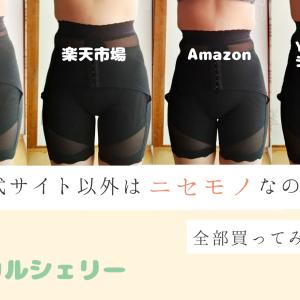 【マジカルシェリー全店舗比較】中身大公開!Amazon・楽天・Yahoo!ショッピング・公式サイトで実際に購入 着用写真あり