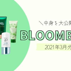 BLOOMBOX(ブルームボックス)2021年3月中身ネタバレ 高額な化粧水にテンションがあがった