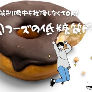 糖質85%オフ!低糖質ドーナツなら「楽園フーズ」 特徴と口コミまとめ