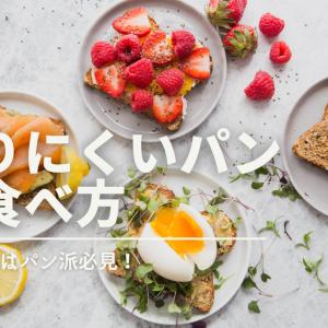 朝ごはんはパン派必見!ダイエット中でも太りにくいパンの食べ方