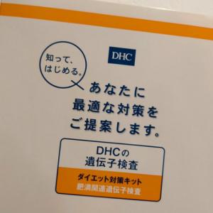 DHC遺伝子検査ダイエット検査キットをやってみた!【結果大公開】