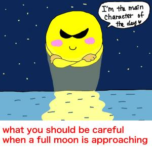 38_What you should be careful when a full moon is approaching