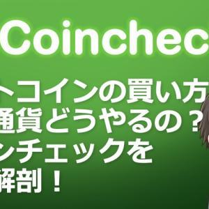 ビットコインの買い方は?仮想通貨投資どうやる?Coincheck(コインチェック)を徹底解説
