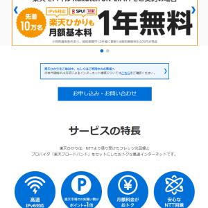 Rakuten光とRakuten-Unlimitを契約してWiFiアクセスポイント2台貰おう