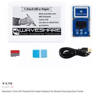 NFCなe-インクペーパー