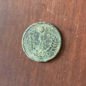 埋蔵金は明治十年の古銭