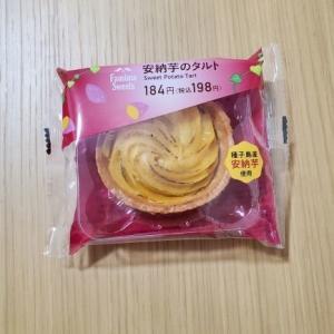 【ファミマスイーツ】安納芋のタルト