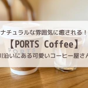 川沿いの可愛いコーヒー屋さん【PORTS Coffee】@ターティエン地区