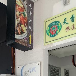 マレーシア生活 火鍋の美味しい店