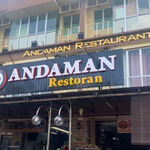 マレーシア生活 マレーシアのおやつ オレオレとポピア Andaman Restaurant
