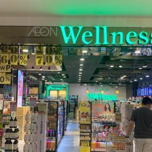 マレーシア生活 マレーシアの薬局 wellness