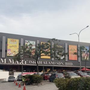 シャーアラムのスーパー ST ROSYAM MART ≪マレーシア生活≫
