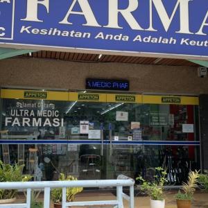 シャーアラムの薬局 Ultra Medic Pharmacy Rehab & Wellness Centre ≪マレーシア生活≫