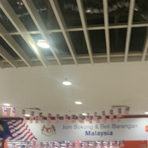 イオンビッグでスーツケース Aeon Big Seksyen 23 ≪マレーシア生活≫