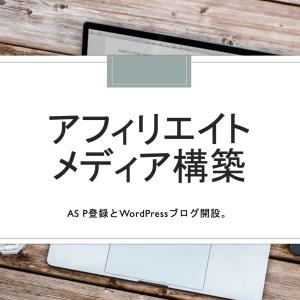 アフィリエイトメディア構築|ASP登録とWordPressブログの開設。