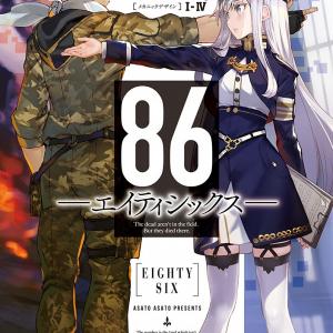 【祝!アニメ化決定】ライトノベル『86-エイティシックス-』ってどんな話?