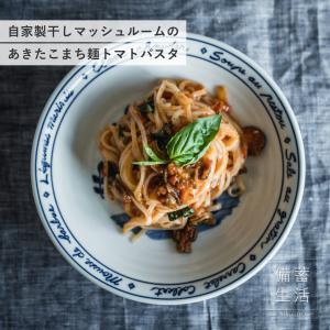 自家製干しマッシュルームとあきたこまち米麺のトマトパスタ