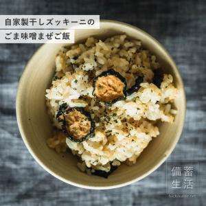 自家製ドライズッキーニのレシピ ごま味噌まぜご飯