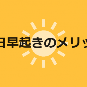 【休日を有効活用】休日早起きのメリット
