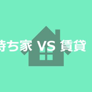 【住宅問題】結局、持ち家と賃貸どっちがいいの? メリット・デメリットを紹介